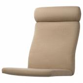 ПОЭНГ Подушка-сиденье на кресло, Шифтебу бежевый